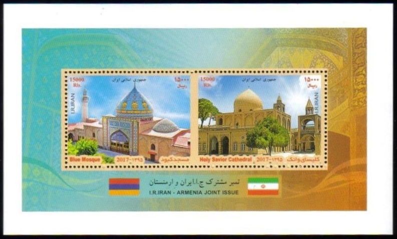 Scott #New Issue 2017-13, Iran-Armenia Joint issue, a single Souvenir Sheet of 2 stamps <p> <a href=&quot;/images/Iran-2017-13.jpg&quot;> <font color=green><b>View the image</font></a></font>