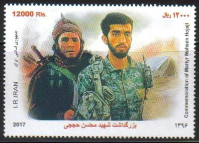 Scott #New Issue 2017-22, Martyr Hojaji <p> <a href=&quot;/images/Iran-2017-22.jpg&quot;> <font color=green><b>View the image</font></a></font>