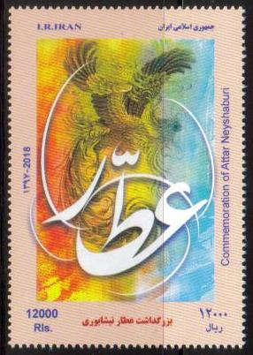 Scott #New Issue 2018-03,  Attar Neyshaburi, a large stamp <p> <a href=&quot;/images/Iran-2018-03.jpg&quot;> <font color=green><b>View the image</font></a></font>
