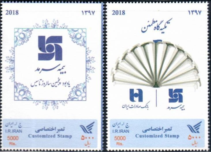 "Scott #New Issue 2019-05, Sarmad Insurance, set of 2<p> <a href=""/images/Iran-2019-05.jpg""> <font color=green><b>View the image</font></a></font>"