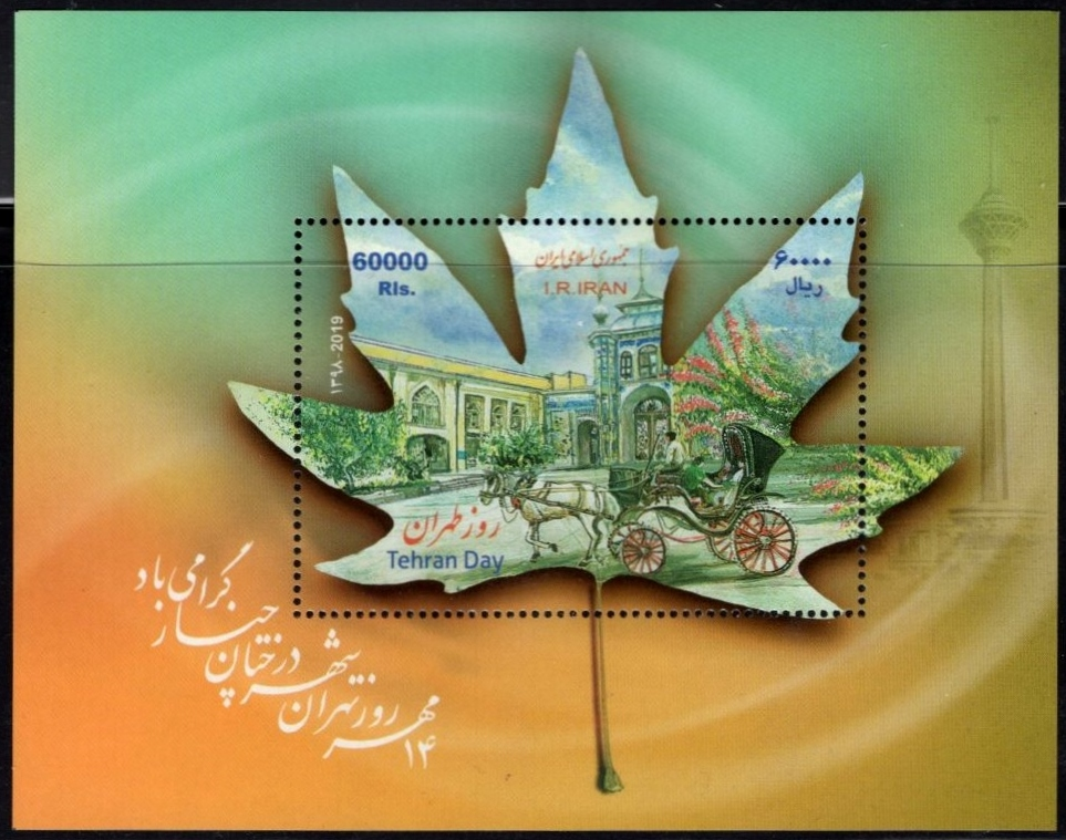 "Scott #New Issue 2019-12, Tehran Day, a large Souvenir Sheet<p> <a href=""/images/Iran-2019-12.jpg""> <font color=green><b>View the image</font></a></font>"
