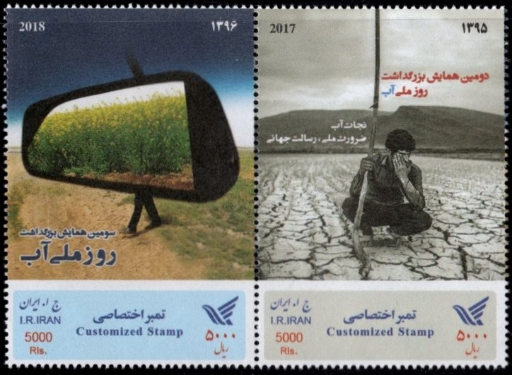 "Scott #New Issue 2019-13, Preserving Water, set of 2<p> <a href=""/images/Iran-2019-13.jpg""> <font color=green><b>View the image</font></a></font>"