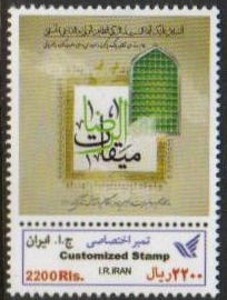 Scott #3029N, Imam Reza Birth, 2012 issue, single stamp <p> <a href=&quot;/images/Iran-Scott-3029N.jpg&quot;>   <font color=green><b>View the image</font></a>