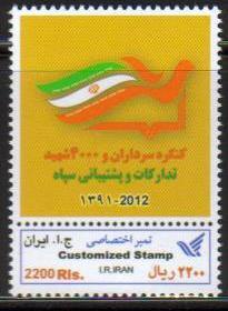 Scott #3029S, 4000 Engineers, single stamp <p> <a href=&quot;/images/Iran-Scott-3029S.jpg&quot;>   <font color=green><b>View the image</font></a>