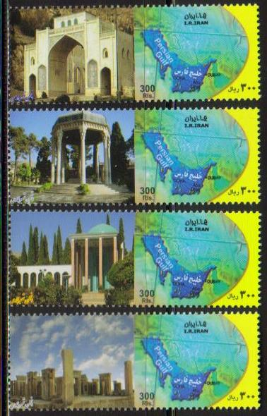Scott #3029Y, Tourism in Shiraz, set of 4 with Persian Gulf stamp <p> <a href=&quot;/images/Iran-Scott-New-2012-17.jpg&quot;>   <font color=green><b>View the image</font></a>