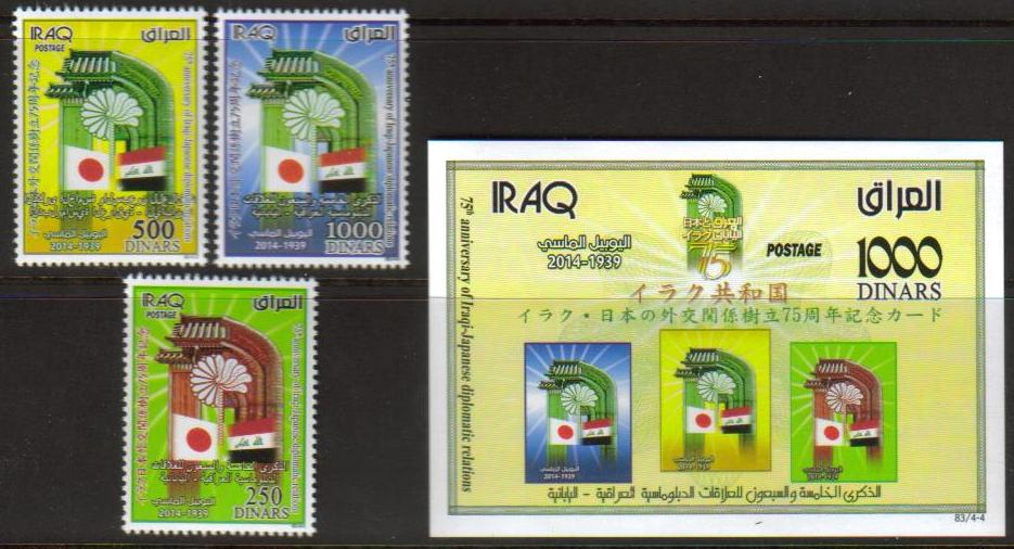 <font color=096>Iraq Scott #New Issue, Iraq & Japan joint issue, set of 3 + S/S</font>�<font color=red>Click to read about this ERROR</font><br><a href=&quot;/images/Iraq-Scott-New-Issue-2014D.jpg&quot;>   <font color=green><b>View the